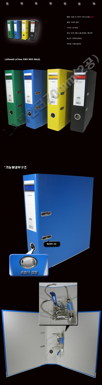 2공 LA 바인더 70mm - 드림, 4,200원, 바인더, 아치바인더