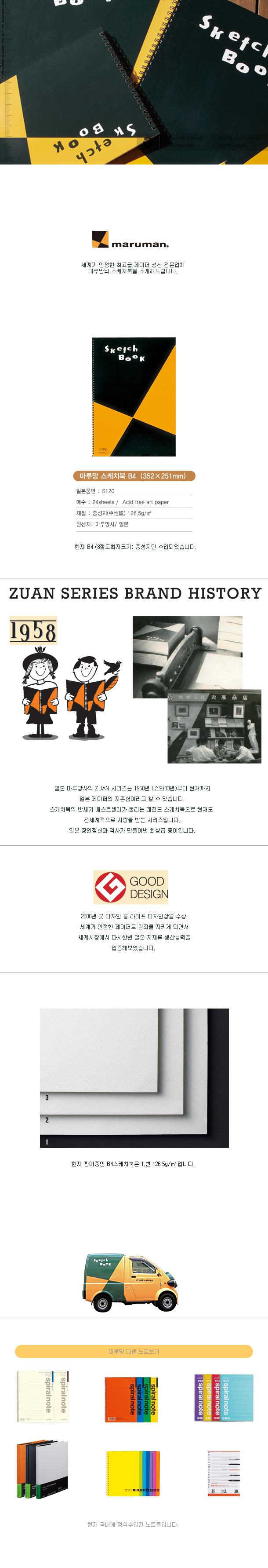 마루망 스케치북 B4 - 드림, 6,500원, 화방지류, 스케치북